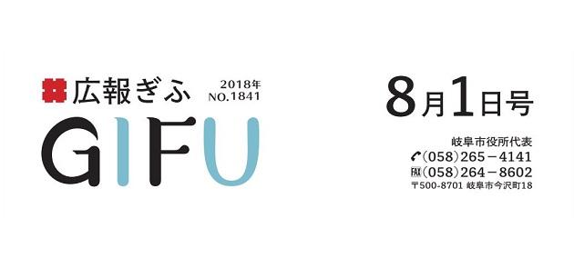 広報ぎふ 平成30年8月1日号