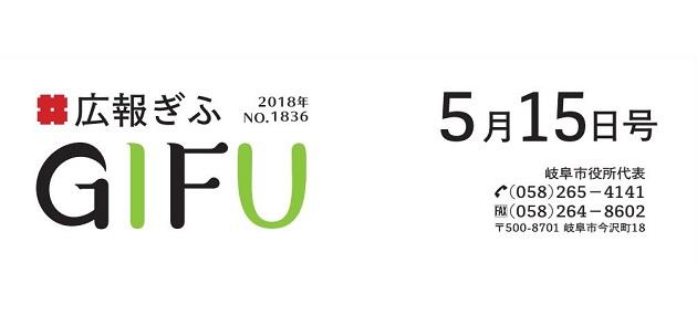 広報ぎふ 平成30年5月15日号