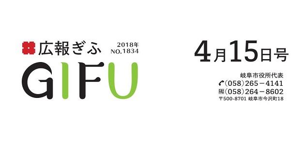 広報ぎふ 平成30年4月15日号