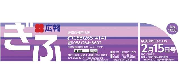 広報ぎふ 平成30年2月15日号