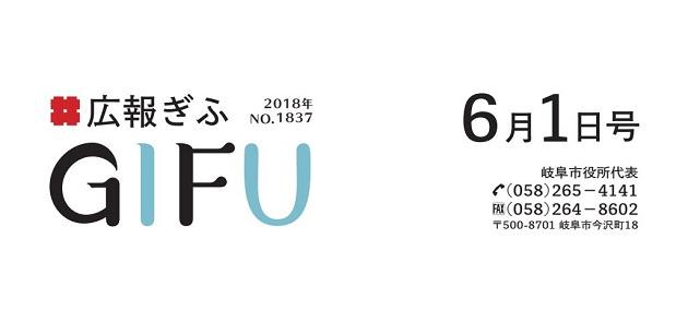 広報ぎふ 平成30年6月1日号