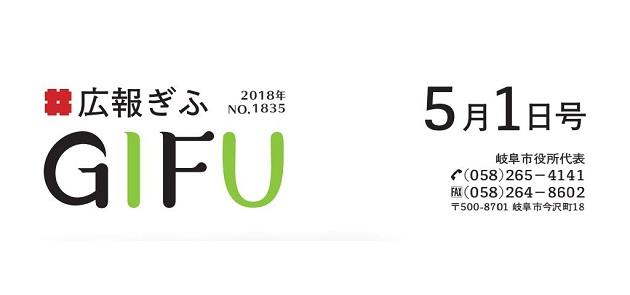 広報ぎふ 平成30年5月1日号