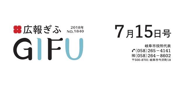 広報ぎふ 平成30年7月15日号