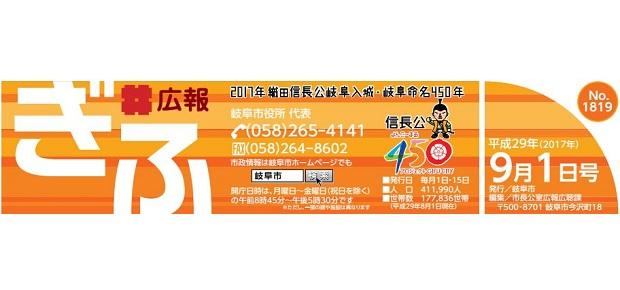 広報ぎふ 平成29年9月1日号