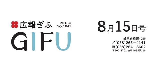広報ぎふ 平成30年8月15日号