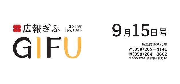 広報ぎふ 平成30年9月15日号