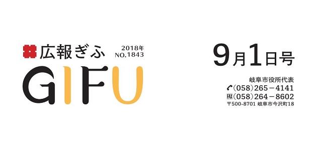 広報ぎふ 平成30年9月1日号