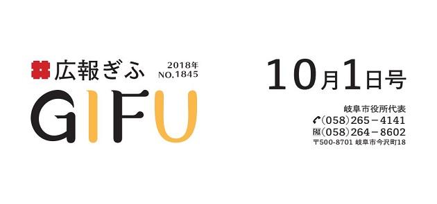広報ぎふ 平成30年10月1日号