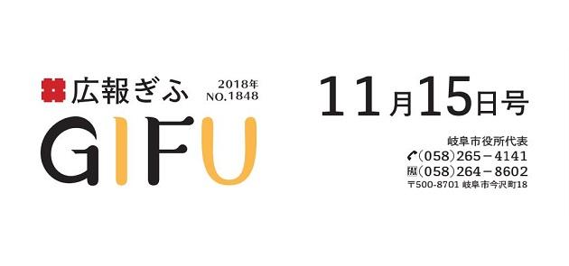 広報ぎふ 平成30年11月15日号