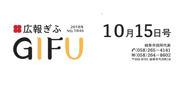 広報ぎふ 平成30年10月15日号