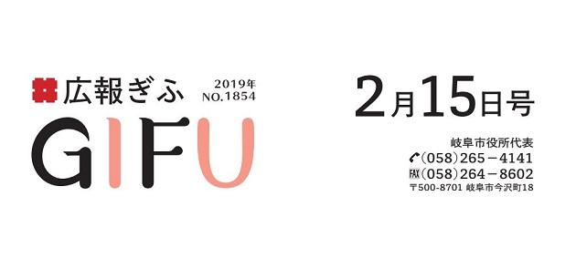 広報ぎふ 平成31年2月15日号