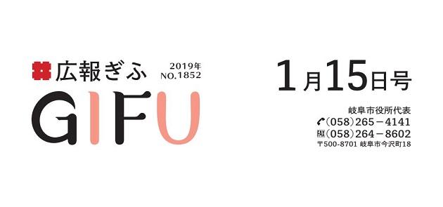 広報ぎふ 平成31年1月15日号