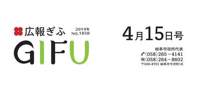 広報ぎふ 2019年4月15日号