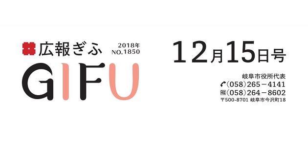 広報ぎふ 平成30年12月15日号