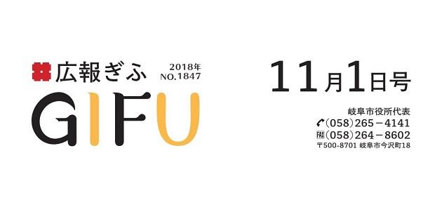 広報ぎふ 平成30年11月1日号