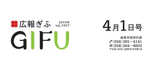 広報ぎふ 2019年4月1日号