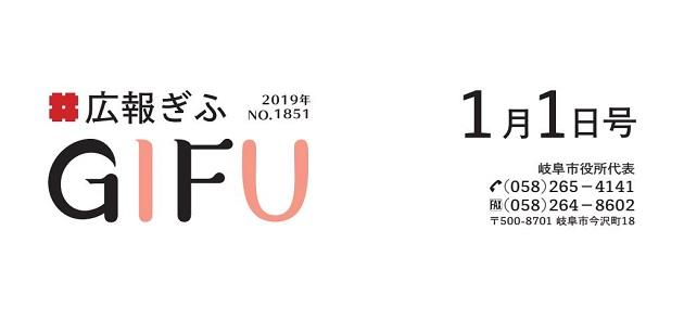 広報ぎふ 平成31年1月1日号