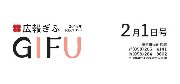 広報ぎふ 平成31年2月1日号