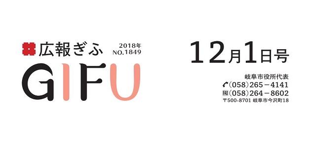 広報ぎふ 平成30年12月1日号