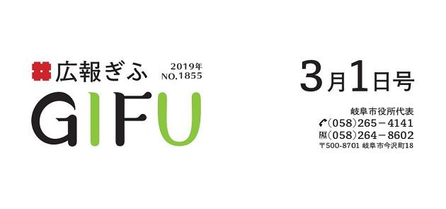 広報ぎふ 平成31年3月1日号