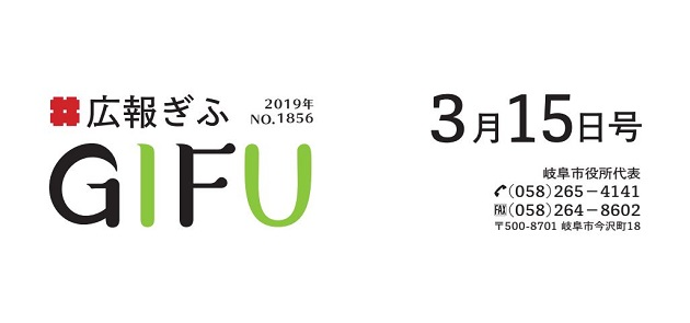 広報ぎふ 平成31年3月15日号