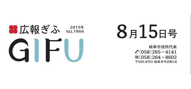 広報ぎふ 2019年8月15日号